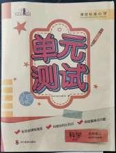 2021年单元测试五年级科学苏教版四川教育出版社