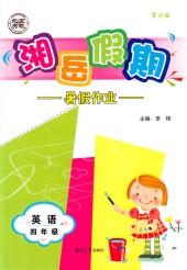 2020年湘岳假期暑假作业四年级英语湘鲁版湖南大学出版社