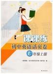 课课练初中英语活页卷七年级译林版