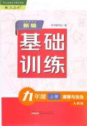 2020年新编基础训练九年级政治上册人教版