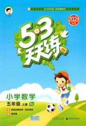 2021年5·3天天练五年级数学上册人教版