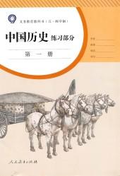 2020年中国历史练习部分(五四制)初中历史通用版