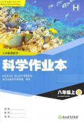2020年科学作业本(H)八年级科学上册通用版