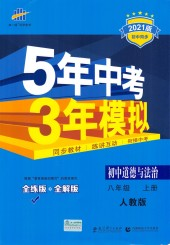 2021年5年中考3年模拟九年级政治上册部编版