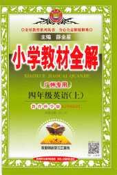 2021小学教材全解(广州专版)四年级英语上册教科版