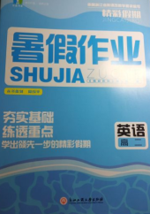 2021暑假作业高二英语通用版浙江工商大学出版社