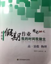 2021年最高考假期作业高一物理通用版江苏凤凰美术出版社