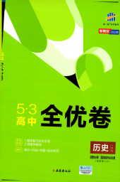 2021年5.3高中全优卷(选择性必修1)高二历史上册选修1人教版