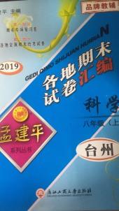 2019年孟建平各地期末试卷汇编八年级科学上册台州专版