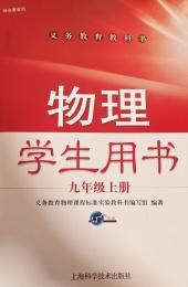 2021年教材课本九年级物理上册安徽专版