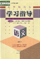 2020年学习指导语文必修5人教版大象出版社