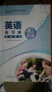 2020年练习册高二英语通用版