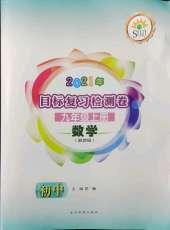 2021年目标复习检测卷九年级数学浙教版