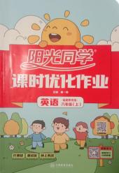 2021年阳光同学课时优化作业六年级英语上册闽教版
