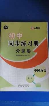 2020年同步练习册分层卷中国历史第一册人教版54制