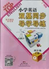 2021年小学英语双基同步导学导练四年级教科版广州专版