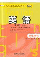 2021年教材课本高二英语上册外研版必修5