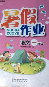 2020年暑假作业一年级语文人教版贵州人民出版社