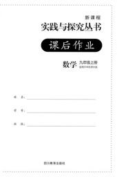 2020年新课程实践与探究丛书(课后作业)