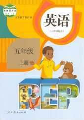 2021年教材课本五年级英语上册人教PEP版