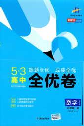 2021年5·3高中全优卷高一数学上册必修1人教B版