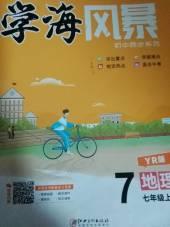 2020年学海风暴七年级地理上册粤人版