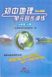 2021年初中地理单元同步训练七年级地理上册粤人版