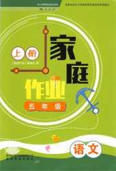 2021年家庭作业五年级语文上册人教版