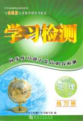 2020年学习检测(地图版)七年级地理上册