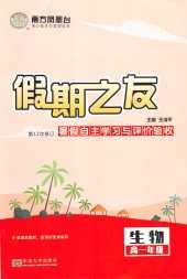 2021年假期之友暑假高一生物通用版东南大学出版社