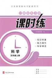 2019年随堂练习册课时练五年级科学上册冀人版