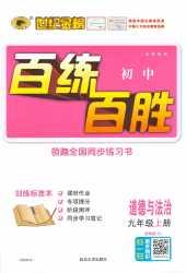 2021年百练百胜九年级政治上册部编版
