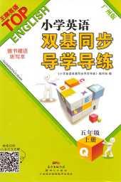 2019年小学英语双基同步导学导练广州版五年级英语上册青岛版