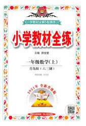 2021年小学教材全练(六三制)一年级数学上册青岛版