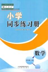 2021年小学同步练习册(山东专版)四年级数学上册人教版