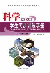 2021年科学学生同步训练手册六年级科学上册通用版
