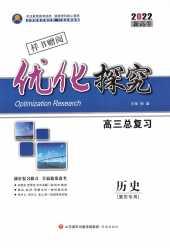 2021年优化探究(重庆专版)高三历史必修1