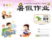 2021年暑假作业二年级数学苏教版安徽少年儿童出版社