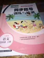 2021年云南省标准教辅同步指导训练与检测四年级语文上册人教版云南专版