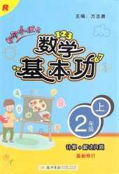 2021年黄冈小状元数学基本功二年级数学上册人教版