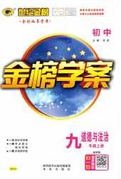 2021年金榜学案九年级政治上册部编版