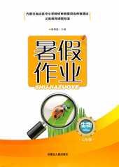 2021年暑假作业七年级生物通用版内蒙古人民出版社