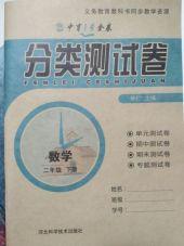 2020年分类测试卷二年级数学下册通用版