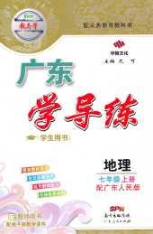 2019年广东学导练七年级地理上册粤人版