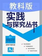 2020年实践与探究丛书九年级物理上册教科版