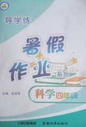 2021年暑假作业四年级科学通用版云南教育出版社