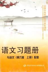 2020年语文习题册初中语文上册通用版