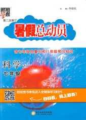2020年暑假总动员七年级科学浙教版宁夏人民教育出版社