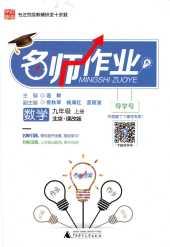 2020年名师作业九年级数学上册北京课改版