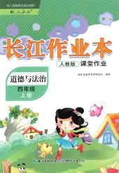 2021年长江作业本四年级政治上册人教版